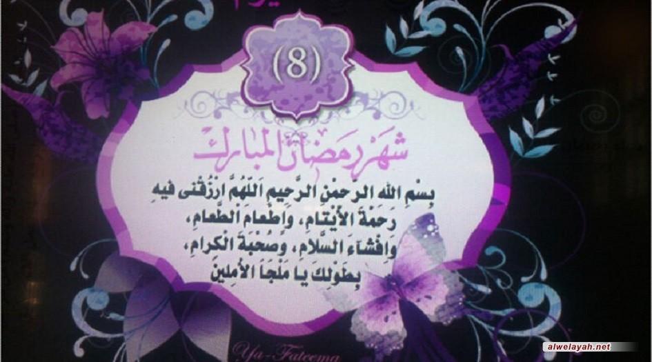 دعاء اليوم الثامن من شهر رمضان المبارك