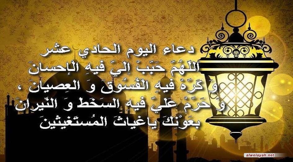 دعاء اليوم الحادي عشر من شهر رمضان المبارك
