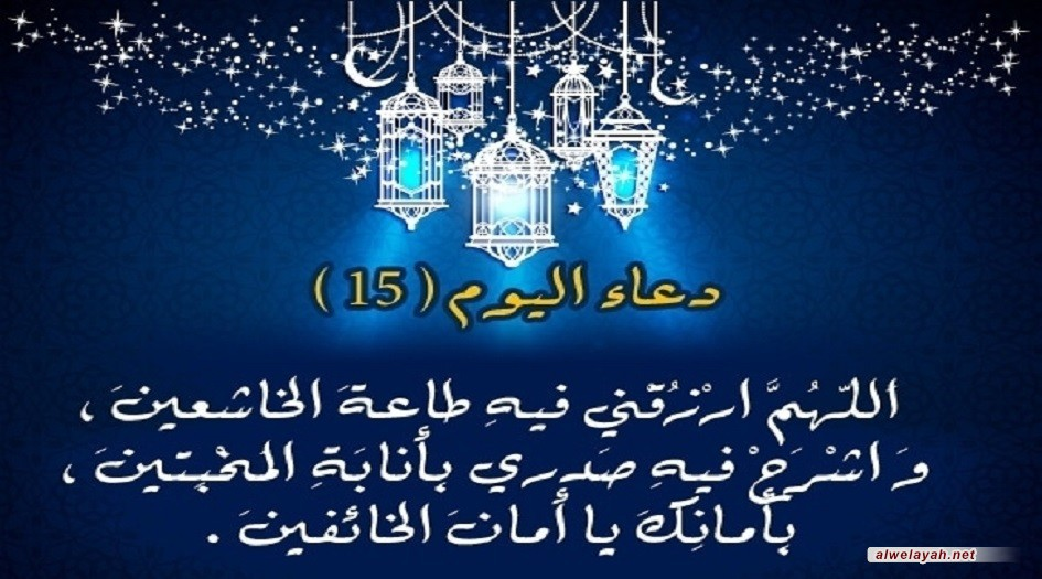 دعا اليوم الخامس عشر من شهر رمضان