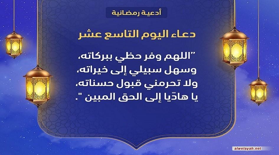 دعاء اليوم التاسع عشر من شهر رمضان المبارك