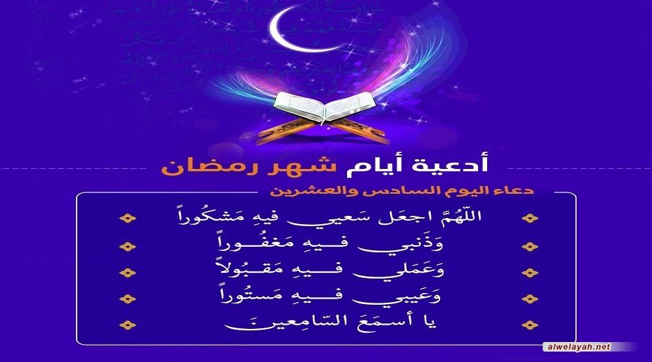 دعاء اليوم السادس والعشرين من شهر رمضان المبارك