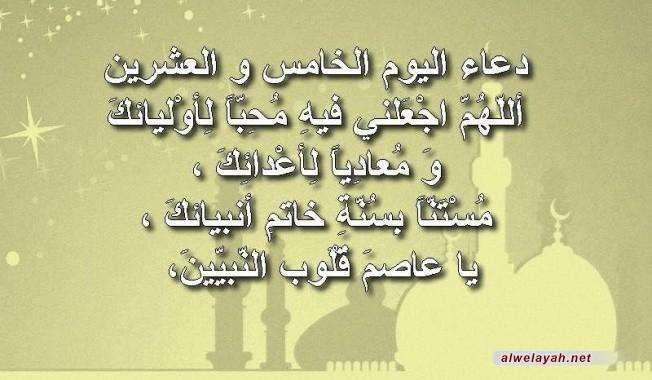 دعاء اليوم الخامس و العشرين من شهر رمضان المبارك