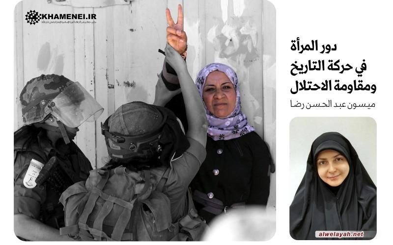 دور المرأة في حركة التاريخ ومقاومة الاحتلال