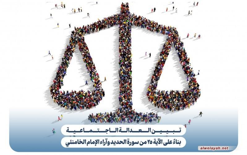 العدالة الاجتماعية من وجهة نظر الإمام الخامنئي