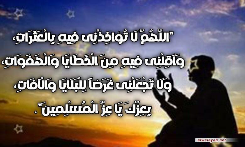 دعاء اليوم الرابع عشر من شهر رمضان المبارك