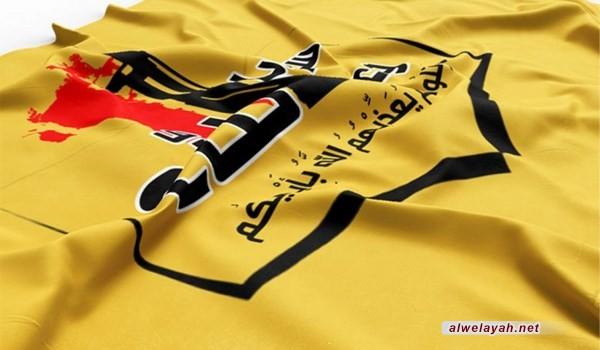 """سرايا وعد الله تعلن تشكيل """"سرية شهداء القدس"""" لمقاومة الوجود الصهيوني في البحرين"""