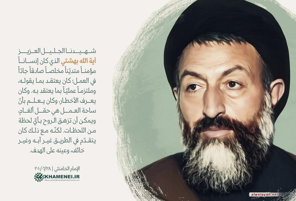 قائد الثورة الإسلامية: الشهيد بهشتي كان يتقدّم في حقل الألغام دون خوفٍ أو وجل