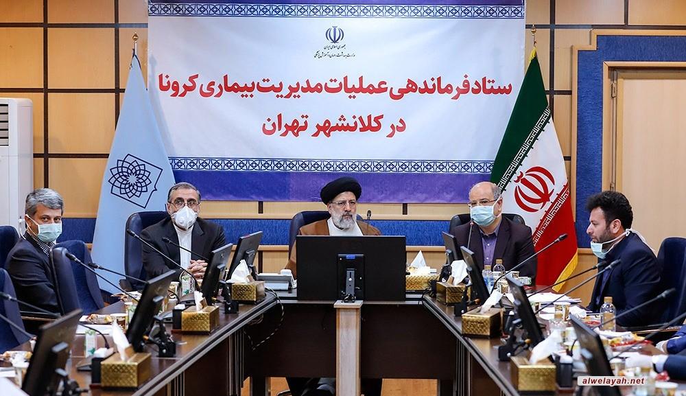 آية الله رئيسي: قائد الثورة وافق على زيادة صلاحيات اللجنة الوطنية لمكافحة فايروس كورونا