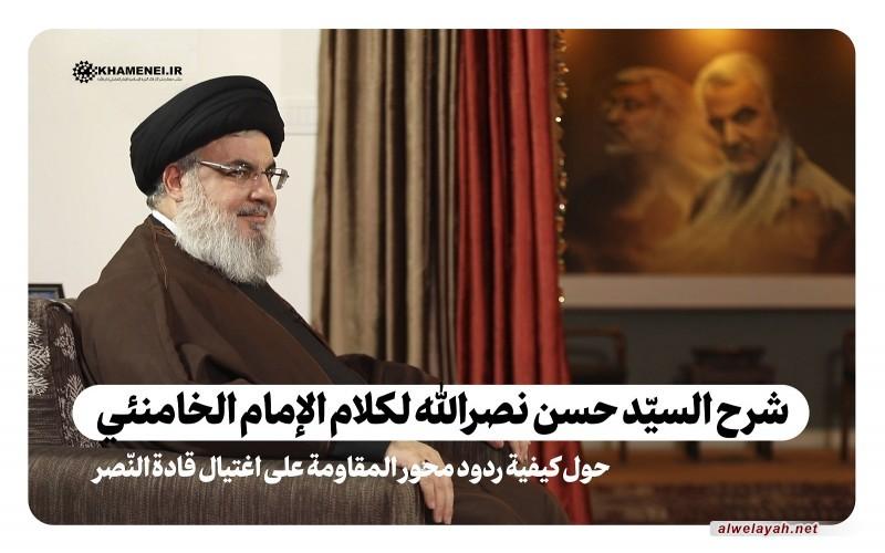 شرح السيّد حسن نصر الله لكلام الإمام الخامنئي حول كيفية ردود محور المقاومة على اغتيال قادة النّصر