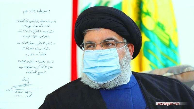 """رسالة سماحة الأمين العام لحزب الله  السيد نصر الله: قادرون على الانتصار في الحرب على """"كورونا"""" فقط من خلال الالتزام بالإجراءات"""
