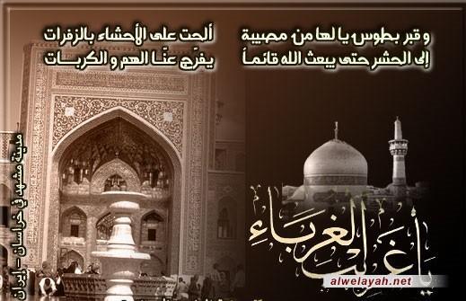 نبذة عن سيرة الإمام علي بن موسى الرضا (عليهما السلام) في ذكرى شهادته