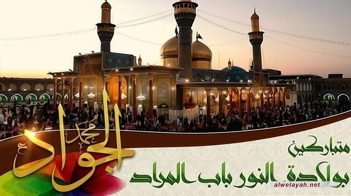 نبذة عن حياة الإمام الجواد (عليه السلام) وولادته الميمونة