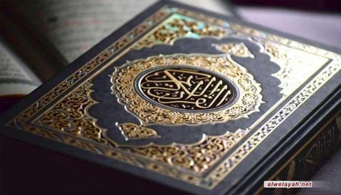 القرآن الكريم والحقائق العلميّة