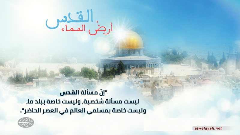 القدس محور قضية فلسطين ورمزها