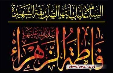 السيدة فاطمة الزهراء (عليها السلام) في فكر الإمام الخامنئي (دام ظله)