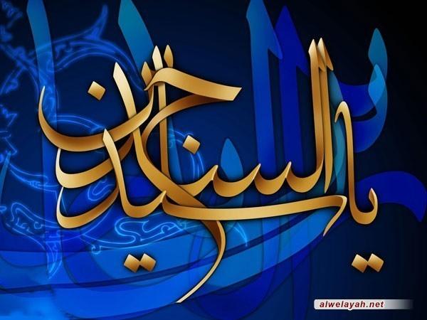 سيرة الإمام زين العابدين (ع) : صفحات من نور