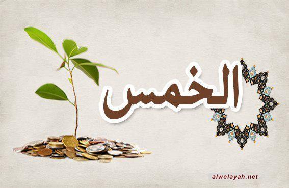 «دروس في الحكومة الإسلامية»؛ الدرس الثالث الأربعون: الثاني من الأموال الّتي لوليّ الأمر: الخمس