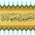 النظريات الإسلامية في شرعية السلطة السياسية