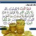 «دروس في الحكومة الإسلامية»؛ الدرس الثاني والخمسون: الأمر الثاني من الأموال الّتي للمسلمين الجزية (كلمات الفقهاء)