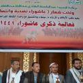 """اليمنيون يحيون العاشر من محرم بشعار """"عاشوراء تضحية وانتصار"""""""