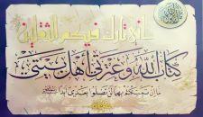 «دروس في الحكومة الإسلامية»؛ الدرس الحادي عشر: تتمة مستدركة للطائفة الخامسة من الأخبار (الاستدلال لولاية النبي والأئمة)