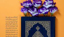 بحث قرآني: إِنَّمَا تُنذِرُ مَنِ اتَّبَعَ الذِّكْرَ وَخَشِيَ الرَّحْمَٰنَ بِالْغَيْبِ