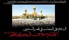 أربعون حديثاً عن الإمام الكاظم (عليه السلام)