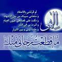 الإمام الخميني:  المناجاة الشعبانية هي الإكسير الأعظم