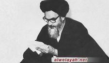 الفصل الثاني من وصية الإمام