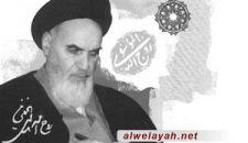 الفصل الأول من وصية الإمام