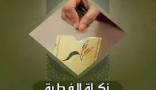 «دروس في الحكومة الإسلامية»؛ الدرس السابع والأربعون: الرابع من الأموال الّتي بيد وليّ الأمر زكاة الفطرة