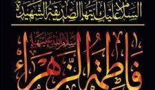 مكانة السيدة فاطمة الزهراء (عليها السلام) في فكر الإمام الخميني (قدس سره)